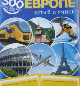 """Игра """"Путешествия по Европе"""""""