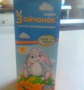 Сироп Зайчонок.