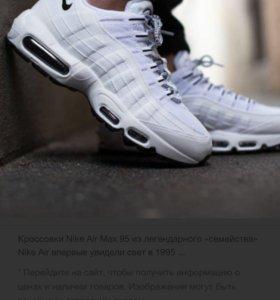 Срочно !!!!Кроссовки Nike air max 95