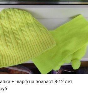 Зимняя шапка + шарф на 8-12 лет