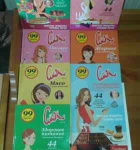 Книги по кулинарии 9 шт.