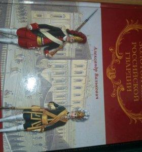 Книга золотой век Российской гвардии