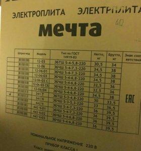 Электроплита Мечта 12-06-03СБ новая в упаковке