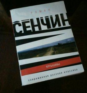 Роман Сенчин «Елтышевы»