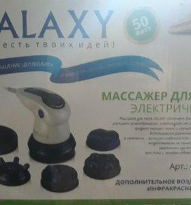 Массажер для тела GALAXY