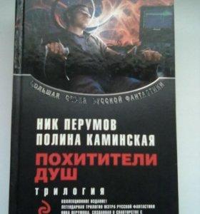 """Ник Пеpумов и Полинa Кaминскaя """"Похитители душ"""""""