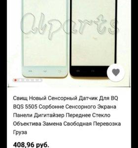 Тачскрин смартфона BQ BQS5505 белый
