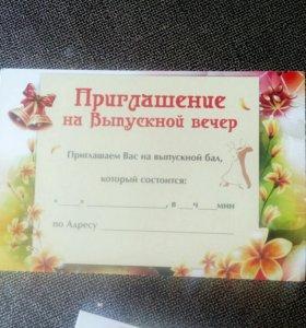 Приглашения на выпускной