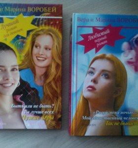 Романы для девочек 🌸