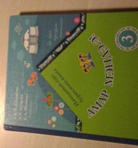 Учебник по Бурятскому языку за 3 класс