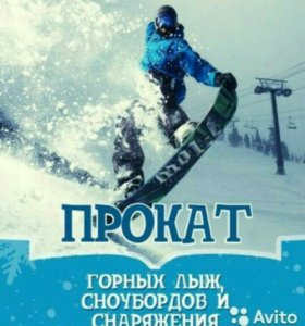 Лыжи, сноуборды,маски и одежда