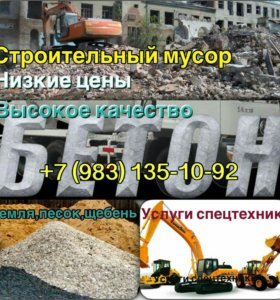 Песок,щебень,земля,глина,пгс,бетон,спецтехника
