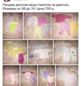 Детские вещи пакетом на девочку
