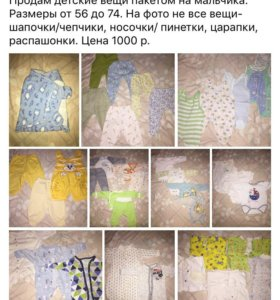 Детские вещи пакетом на мальчика