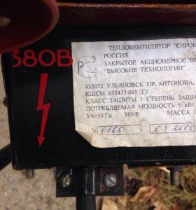 Тепловентилятор СИРОККО-1500