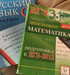 Русский язык-практика 9 класс-математика ЕГЭ-2012