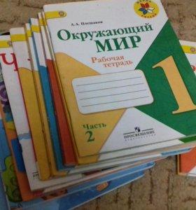 Учебники рабочие тетради