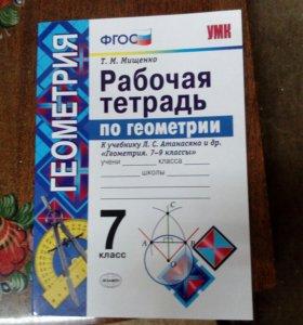Рабочая тетрадь по геометрии Т. М. Мищенко