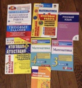 Учебные пособия и рабочие тетради