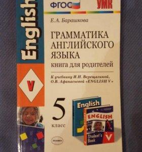 Книга для родителей(англ. яз., 5 класс)