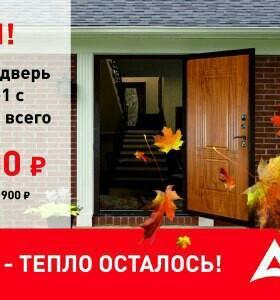 Теплая входная дверь с терморазрывом