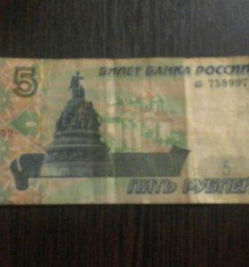 5 рублей купюра