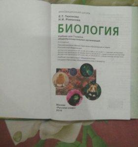 Продам учебник по биологии.