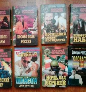 Дмитрий Черкасов книги