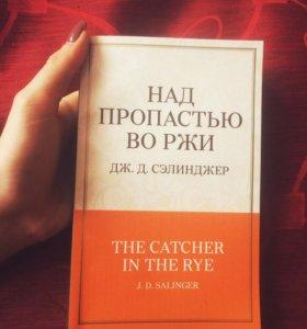 "Книга ""Над пропастью во ржи"" Дж. Сэлинджер"
