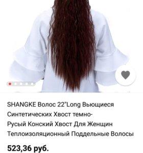 Шиньон накладные волосы