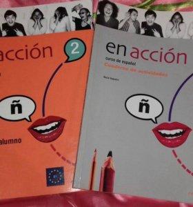 Учебники испанского языка En Acción 1и2