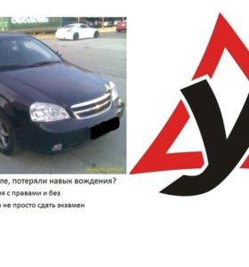 Автоинструктор категории В