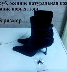Осенние сапожки нат.кожа Россия