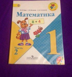 Математика 1 класс 2 часть