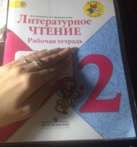 """Рабочая тетрадь """"литературное чтение 2 класс"""""""