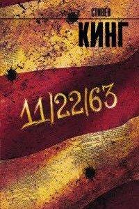 Книга Стивен Кинг 112263