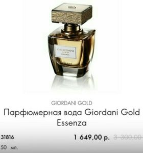 Giordani Gold Essenza