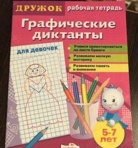 Книга. Рабочая тетрадь « Графические диктанты»