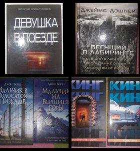 Современная литература разных авторов