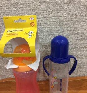 Детский поильник и бутылочка