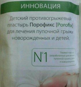 Противогрыжевый пластырь ПОРОФИКС