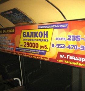 Реклама в маршрутках Дзержинска