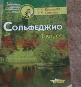 Сольфеджио Варламова Семченко