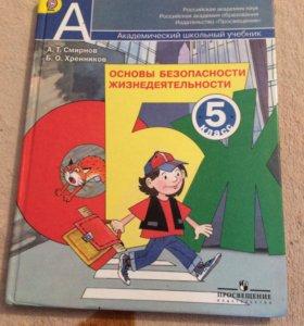 Книга по ОБЖ