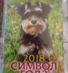 Календарь перекидной Символ года 2018