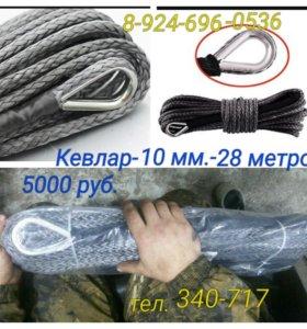 Трос кевлар 10 мм. 28 метров