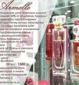 Элитная французкая парфюмерия Армель и нетолько