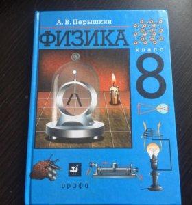 Физика, 8 класс, А. В. Перышкин