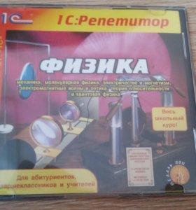 1 C-физика.
