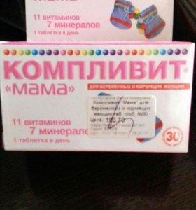 Витамины для беременных и кормящих женщин